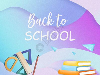 可爱童趣返回校园开学背景图图片