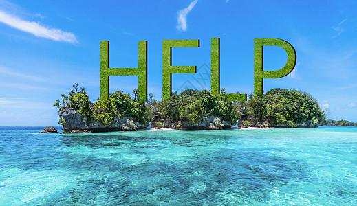 孤岛-求助图片