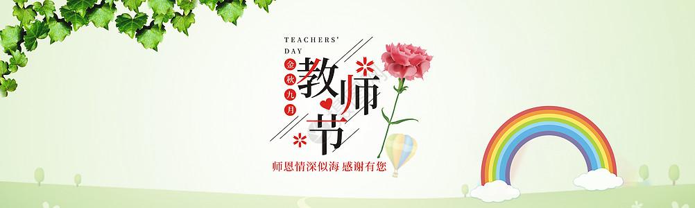 教师节banner图片