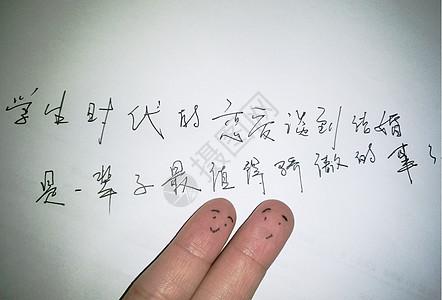 文字爱情手指上的爱情图片