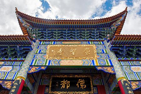 大理崇圣寺建筑图片