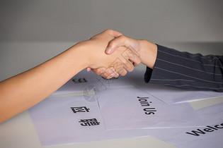 面试握手手势图片