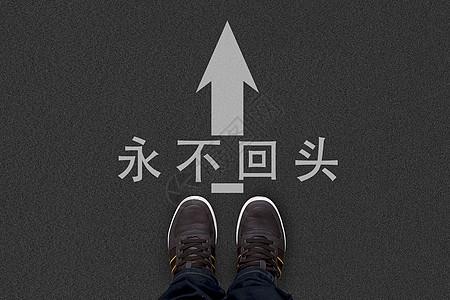 脚下的路图片