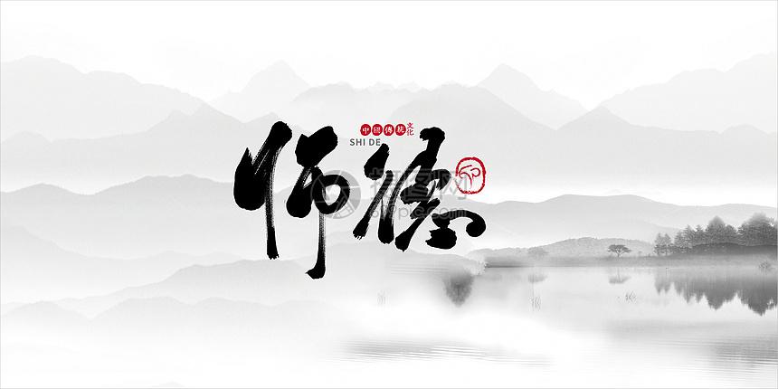 教师节水墨画背景摄影图片免费下载_背景/素材图库