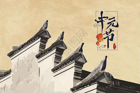 中元节图片