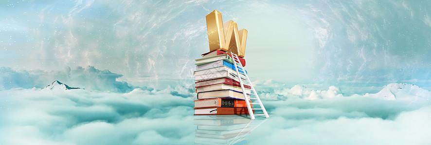 云上的书本图片