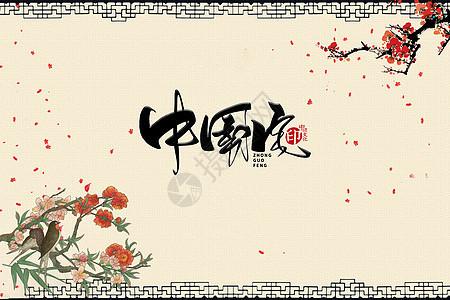 牡丹中国风背景图片
