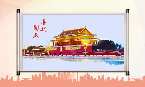 喜迎国庆画卷图片