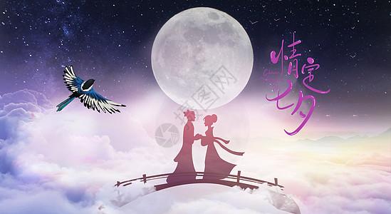 七夕浪漫情人节图片