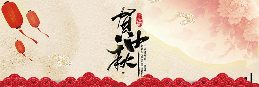 中秋节满月团圆海报图片