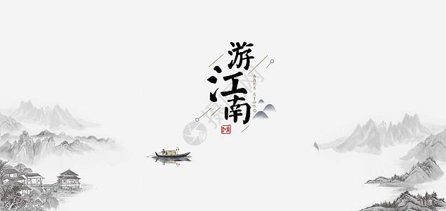 水墨江南中国风图片