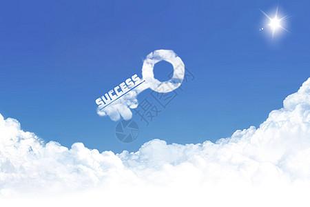 云朵钥匙图片