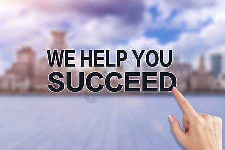 我们帮助你成功图片