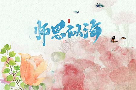 手绘水彩叶子花朵