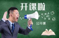 老师用喇叭大声喊上课图片