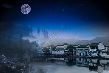 中秋节西递宏村徽派建筑月色图片