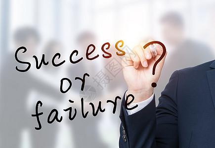成功或失败图片