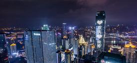 重庆夜景全景图图片