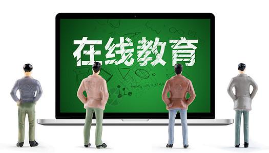 笔记本电脑在线教育图片