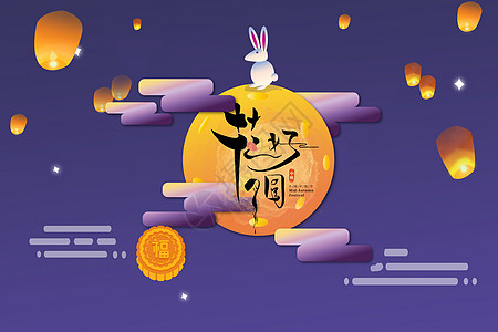 玉兔奔月图片