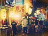 厦门曾厝垵美食街街景图片