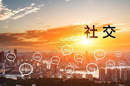 日落社交城市图片