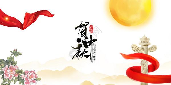 中秋国庆同庆图片