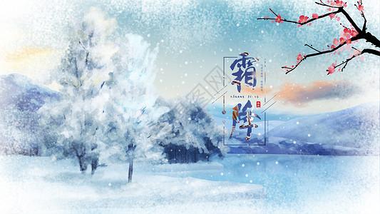 二十四节气之霜降500606173 -大雪节气图片 大雪节气素材 大雪节气高