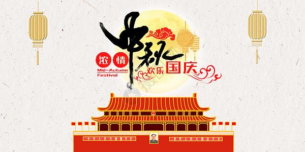 国庆中秋双节图片