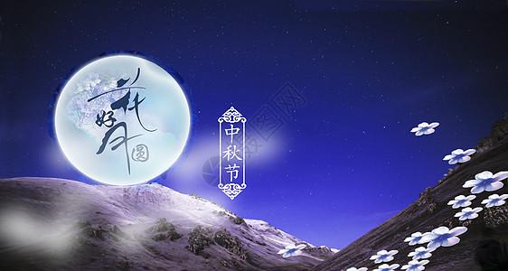 中秋节 图片