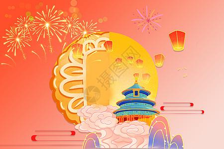 中秋国庆节图片