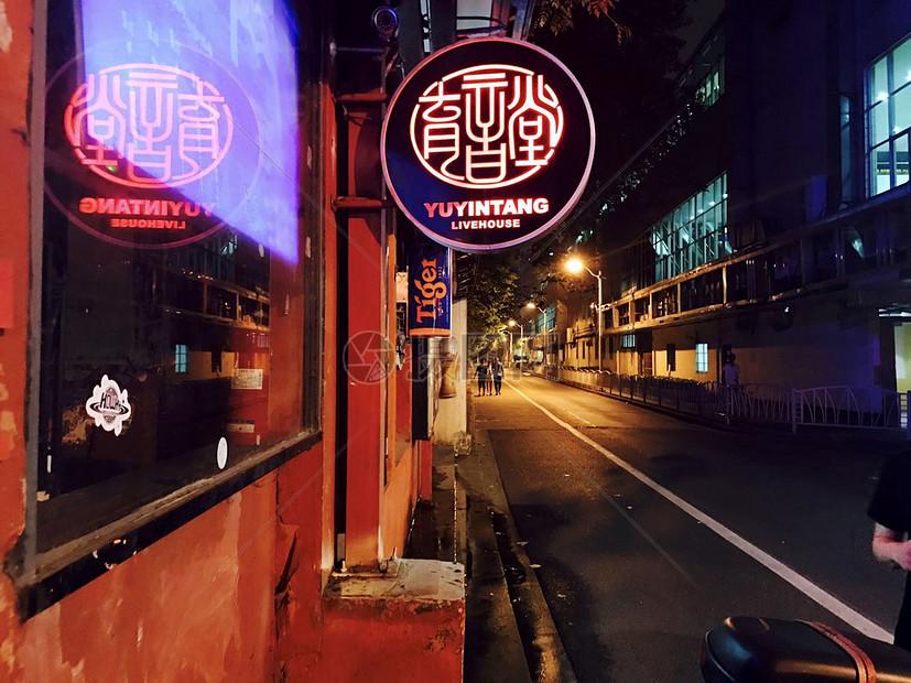 上海老牌live house育音堂民谣酒吧图片