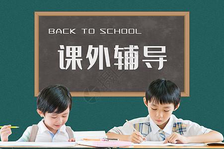 课外辅导黑板前抱课本的小学生图片