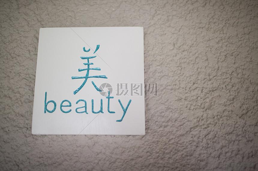 中国字美图片