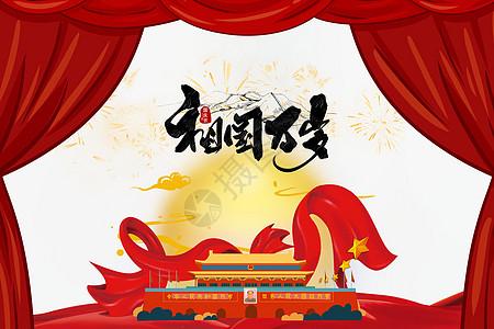 国庆节快乐高清图片