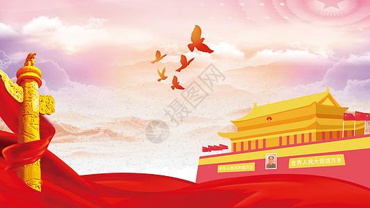 中秋国庆背景图片