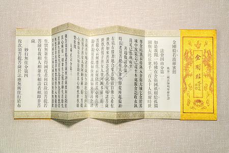 典籍《金刚经》图片