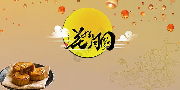 中秋节月饼素雅荷花图片