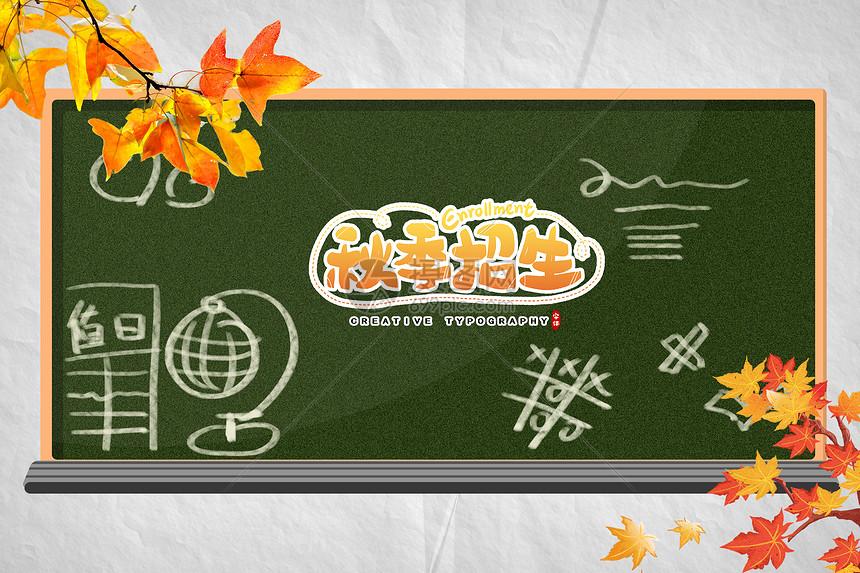 秋季招生小黑板图片