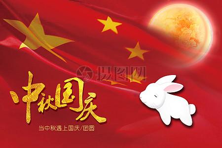 中秋国庆双节图片