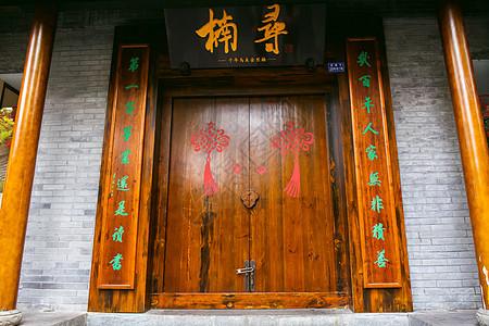 中国传统建筑庭院图片