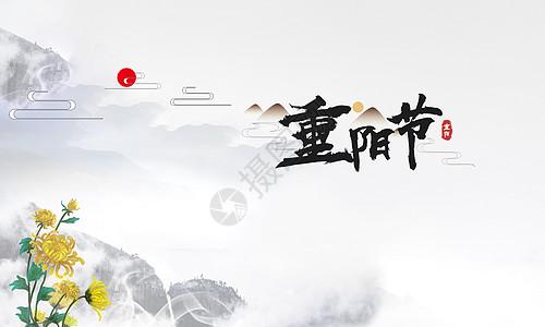 九九重阳节图片