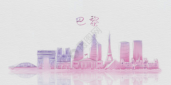 水彩巴黎图片