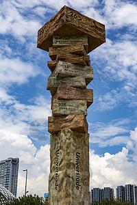 深圳湾的石柱图片