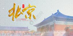 水彩北京图片