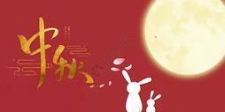 中秋节日海报图片