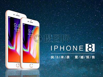 手机预售海报图片