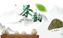 中国风茶文化图片