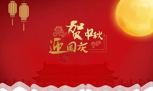 中秋国庆图片