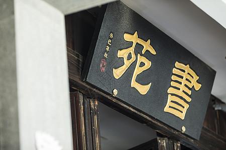 中国元素牌匾图片